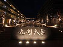 九州大学伊都キャンパス 様
