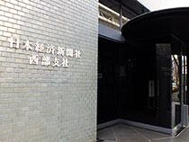 日本経済新聞社 西部支社